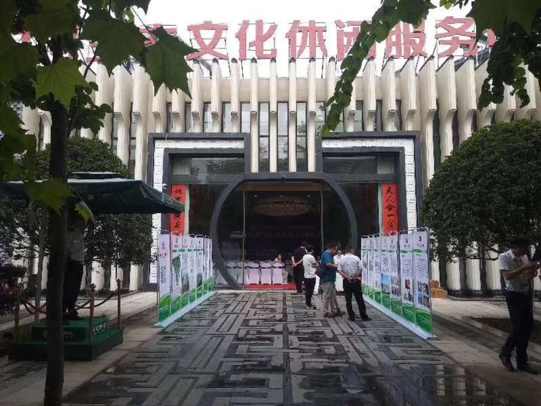 南阳中信国安南都农庄招商选商新闻发布会
