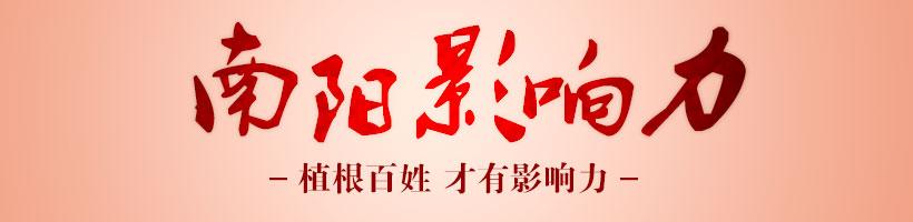 """""""豫见珍百年""""大印团队走进南阳嘉鑫酒店分享健康_南阳影响力_www.nyyxl.com"""