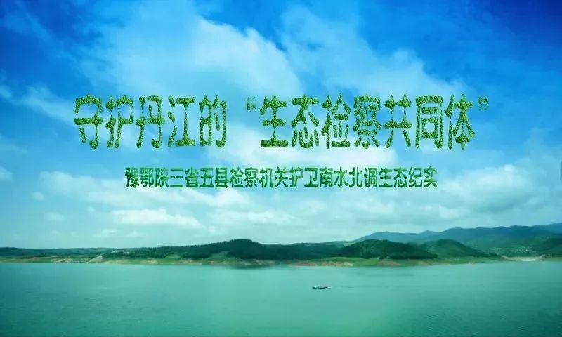 """【检察好故事32】守护丹江的""""生态检察共同体"""""""