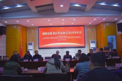 二月河文化研究会在南阳成立